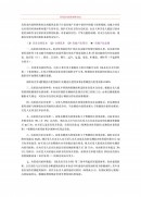 중국내부 지역 주택 판매 계약서 (중문)