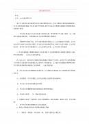 중국 스크랩 금속 매매 계약서 (중문)