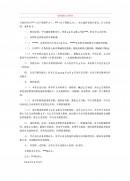 중국 미용원 양도계약서 (중문)