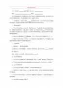 중국 호텔 객실판매계약서 (중문)