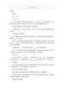 중국의료 기기 판매 계약서 (중문)