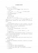 중국 사무실용가구주문 계약서 (중문)