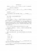 중국 보상 무역 전력공급계약서 (중문)