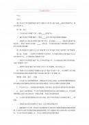 중국 제품 중개판매 표준 계약서 (중문)