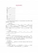 중국상업 주택 청약서 (중문)