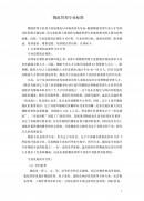중국물류관리 작업표준 (중문)