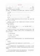 중국구매표준 계약서 (중문)