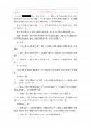 중국 외국 독점유통표준 계약서 (중문)