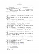 중국 익명 조합 계약서 (중문)