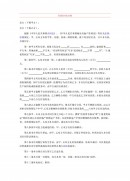 중국 기존주택매매 계약서 (중문)