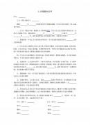 중국 인재 비축 계약서 (중문)
