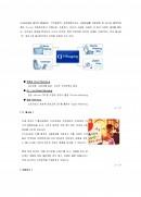 CJ39쇼핑 마케팅사례