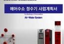 에어 수소정수기 제품소개서