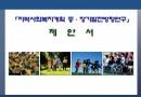 지역사회복지계획 중장기발전��향 연구제안서