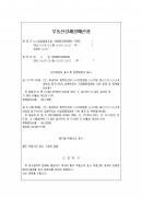 부동산강제경매신청서(지급명령 2건)