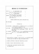 채권압류및 전부명령신청서(가압류에서 본압류로 이전)