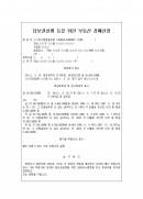 부동산임의경매신청서(대여금 중일부금)