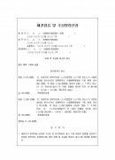 채권압류및 추심명령신청서(지급명령 2건)