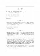 소장(제3자이의의 소-계약으로 인하여유보된 물건)