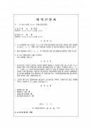 이의신청서(임의경매개시결정-항고사건,경매취하 부동의)