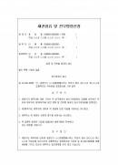 채권압류및 전부명령신청서(공정증서)