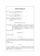 채권전부명령신청서(공정증서)