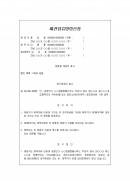 채권압류명령신청서(공정증서)