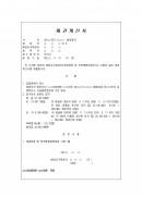 채권계산서(압류및 전부명령채권자)