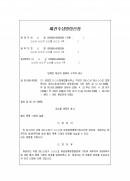 채권추심명령신청서(공정증서)
