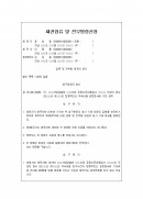 채권압류및 전부명령신청서(검찰청공증)