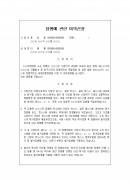 집행에관한 이의신청서(철거집행거절)