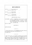 채권추심명령신청서(압류경합)