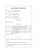 저당권부채권의 압류명령신청서