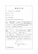 채권신고서(담보가등기권자)
