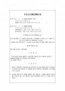 부동산강제경매신청서(판결정본)