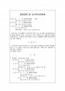 결정경정및 등기촉탁신청서(임의경매개시결정,부동산 및 당사자표시)