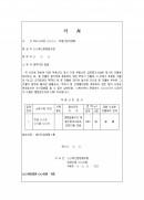 각서(부동산임의경매신청사건 보정시-소유권및 종물 등)