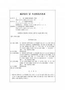 채권압류및 추심명령신청서(가압류에서 본압류로 이전)