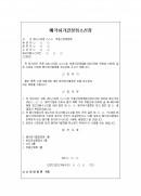 매수신고인의 매각허가결정취소신청서(토지유실)