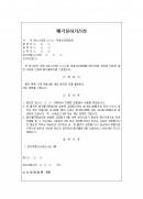 매수신고인의 매각불허가신청서(부동산 과대평가)