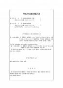부동산강제경매신청서(공정증서)