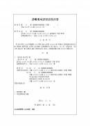 경매개시결정경정신청서(경매개시 후사망)