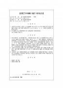 집행문부여에 대한 이의신청서(집행권원자체의 집행정지)
