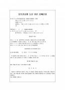 부동산임의경매신청서(계약인수)