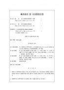 채권압류및 추심명령신청서(통상,지급명령)