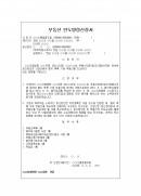 부동산 인도명령신청서(채무자겸 소유자)