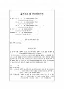 채권압류및 전부명령신청서(채권자다수)