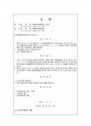 소장(승계집행문부여에 대한이의의 소-채권양도통지)