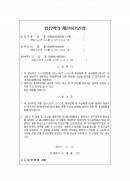압류액의 제한허가신청서(압류금과다)
