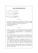 압류금지물범위변경신청서